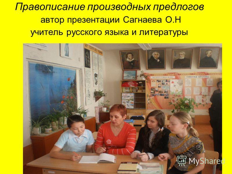 Правописание производных предлогов автор презентации Сагнаева О.Н учитель русского языка и литературы