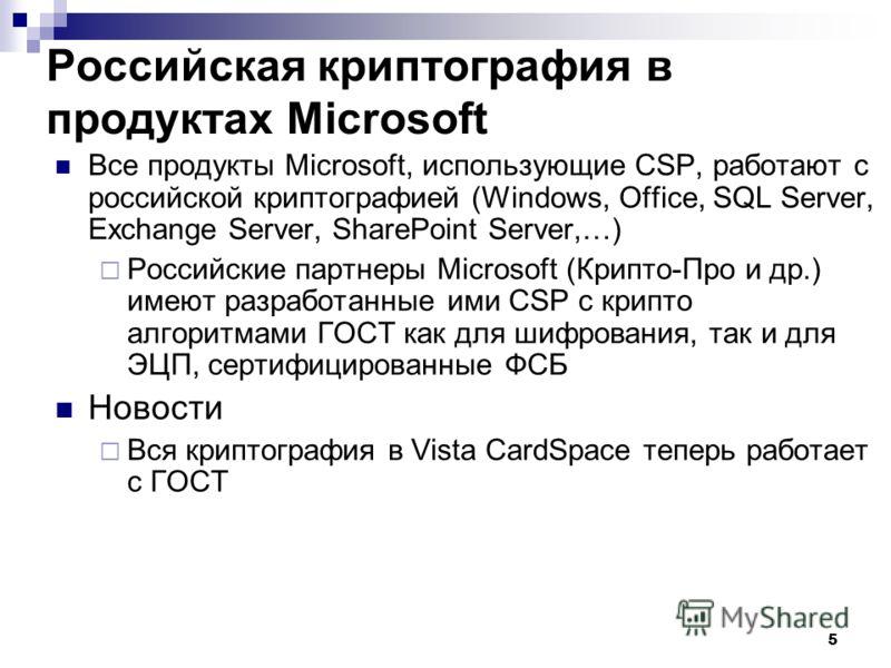 5 Российская криптография в продуктах Microsoft Все продукты Microsoft, использующие CSP, работают с российской криптографией (Windows, Office, SQL Server, Exchange Server, SharePoint Server,…) Российские партнеры Microsoft (Крипто-Про и др.) имеют р
