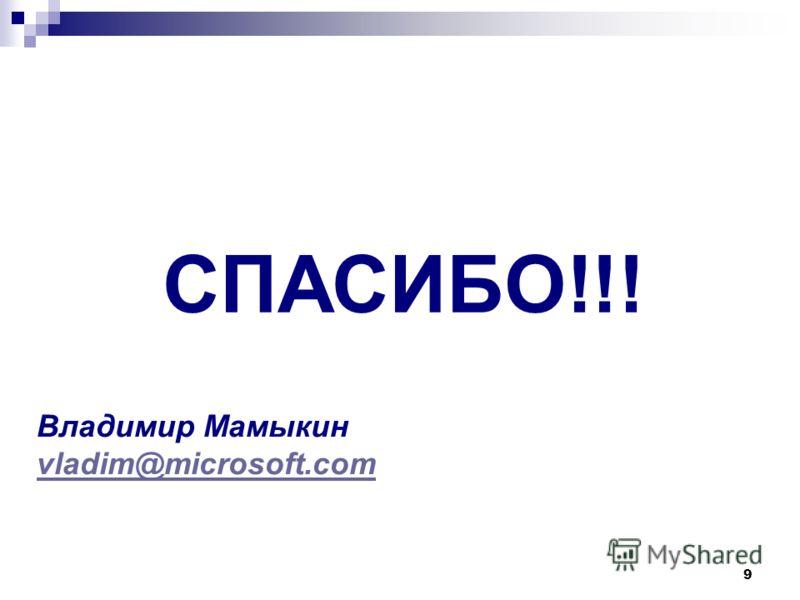 9 СПАСИБО!!! Владимир Мамыкин vladim@microsoft.com
