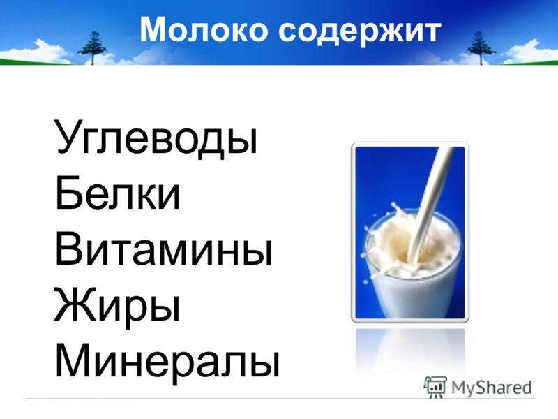 Молоко содержит Углеводы Белки Витамины Жиры Минералы