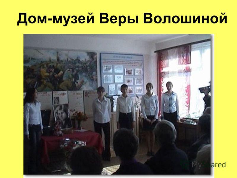 Дом-музей Веры Волошиной