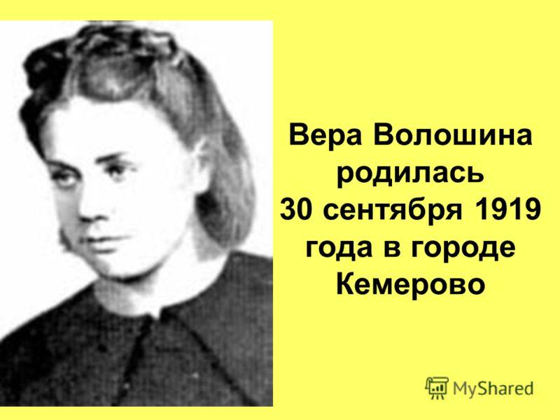 Вера Волошина родилась 30 сентября 1919 года в городе Кемерово
