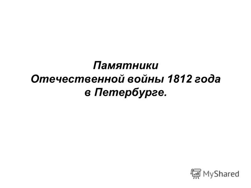 Памятники Отечественной войны 1812 года в Петербурге.