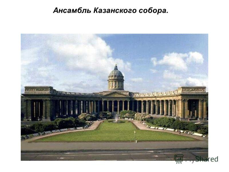 Ансамбль Казанского собора.