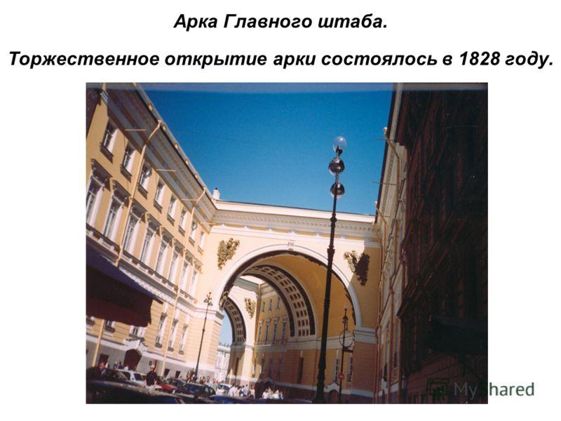 Арка Главного штаба. Торжественное открытие арки состоялось в 1828 году.