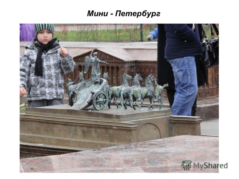 Мини - Петербург