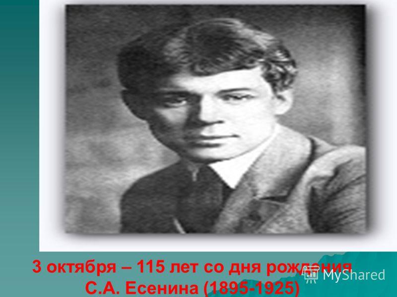 3 октября – 115 лет со дня рождения С.А. Есенина (1895-1925)