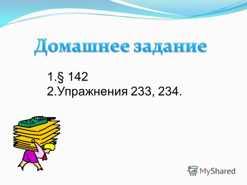 1.§ 142 2.Упражнения 233, 234.
