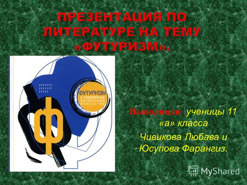 Выполнили : ученицы 11 «а» класса Чивикова Любава и Юсупова Фарангиз.