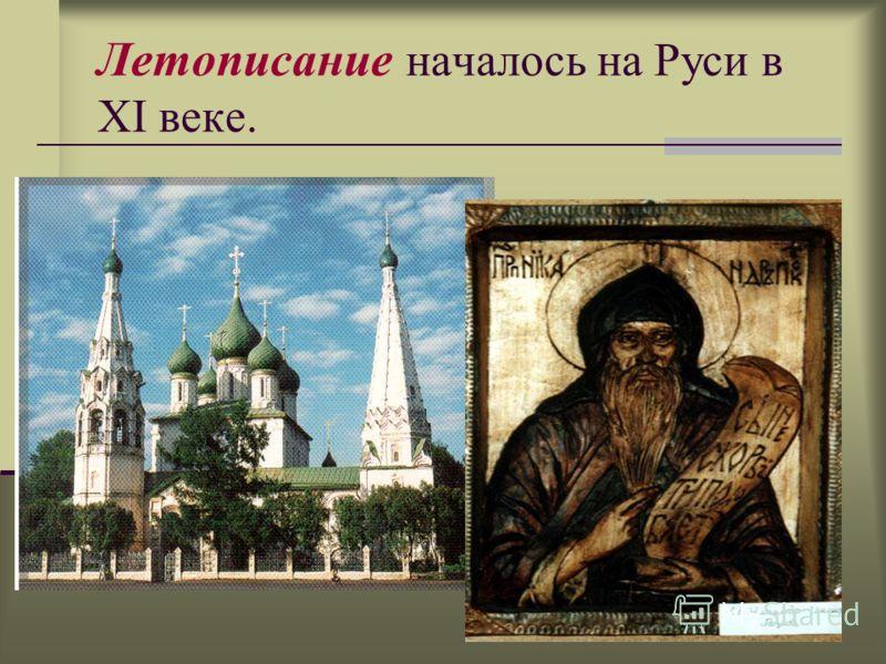 11 Летописание началось на Руси в XI веке.