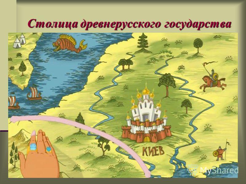 6 Столица древнерусского государства
