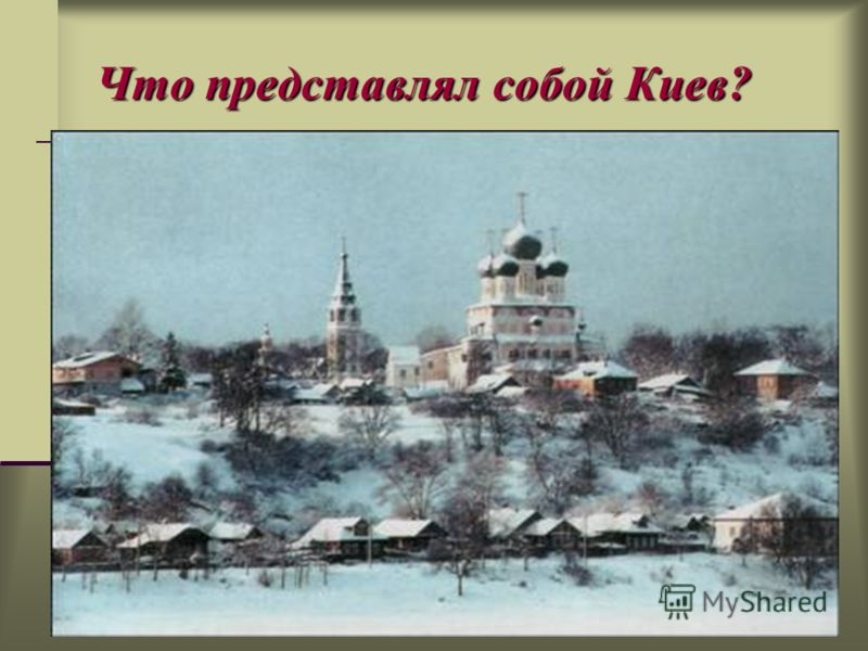7 Что представлял собой Киев?