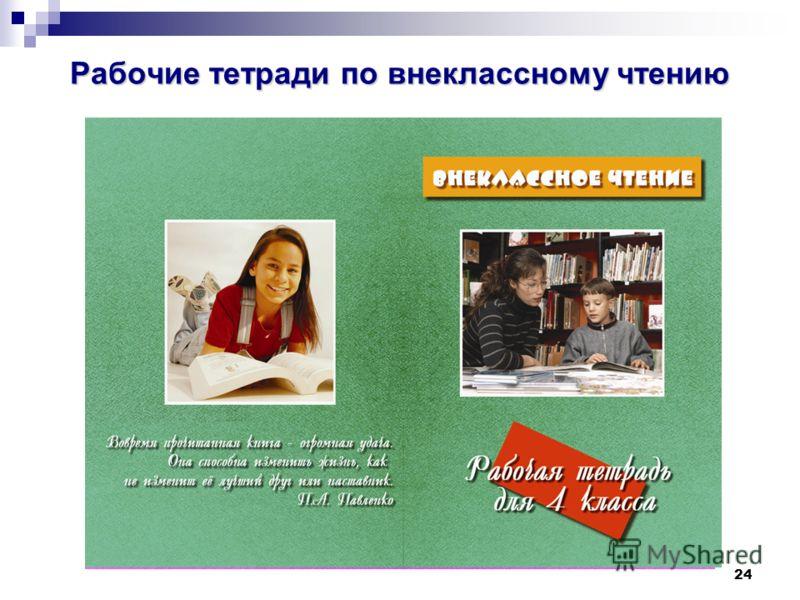24 Рабочие тетради по внеклассному чтению