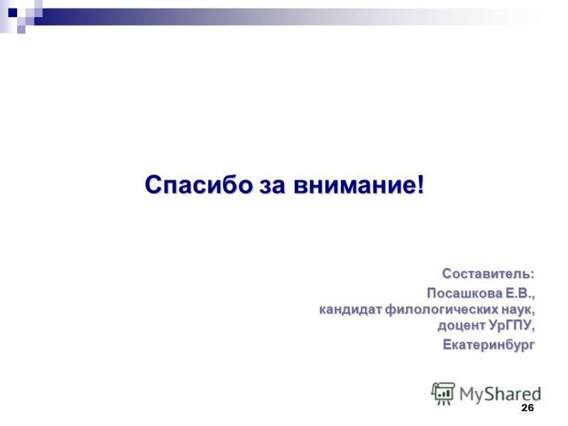 26 Спасибо за внимание! Составитель: Посашкова Е.В., кандидат филологических наук, доцент УрГПУ, Екатеринбург