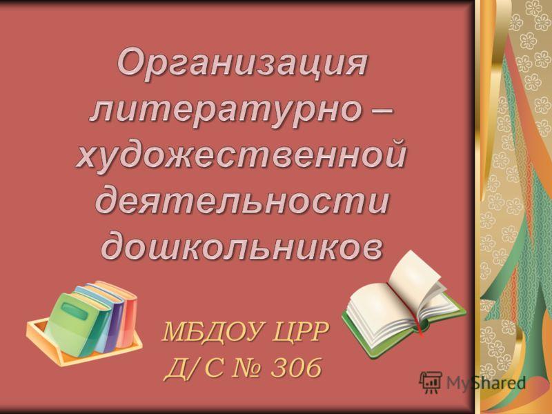 МБДОУ ЦРР Д/С 306