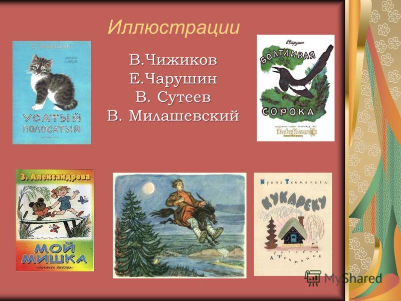 Иллюстрации В.ЧижиковЕ.Чарушин В. Сутеев В. Милашевский