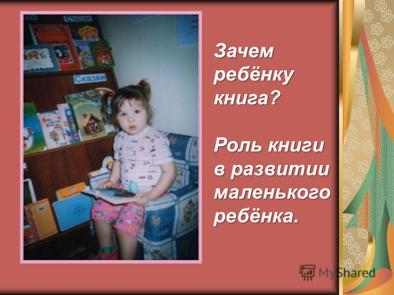 Зачем ребёнку книга? Роль книги в развитии маленького ребёнка.