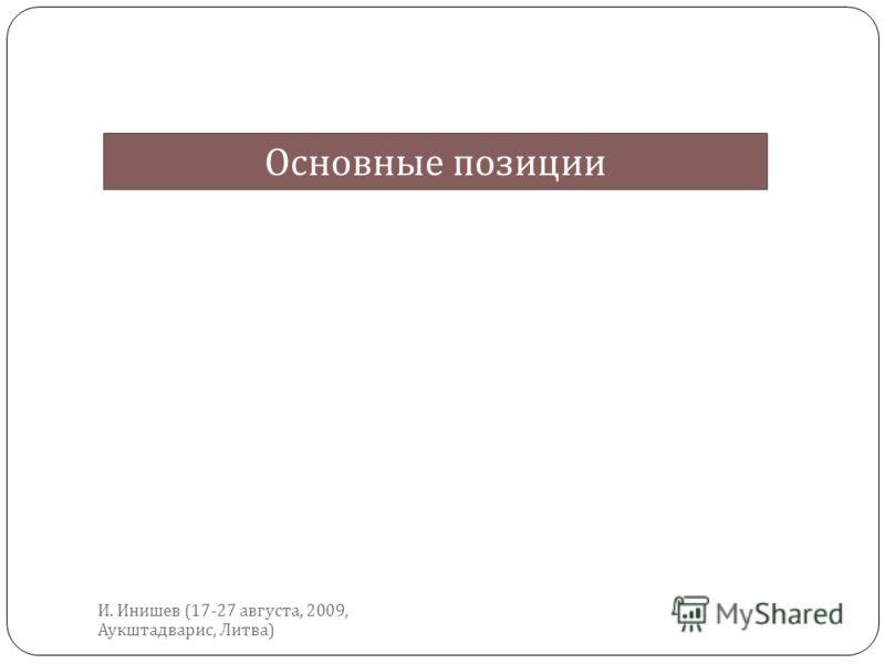 Основные позиции И. Инишев (17-27 августа, 2009, Аукштадварис, Литва )