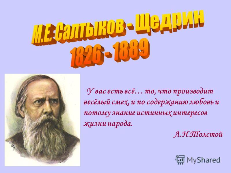 У вас есть всё… то, что производит весёлый смех, и по содержанию любовь и потому знание истинных интересов жизни народа. Л.Н.Толстой