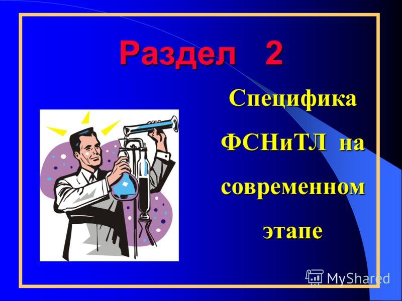 Особенности функционального стиля научной и технической литературы