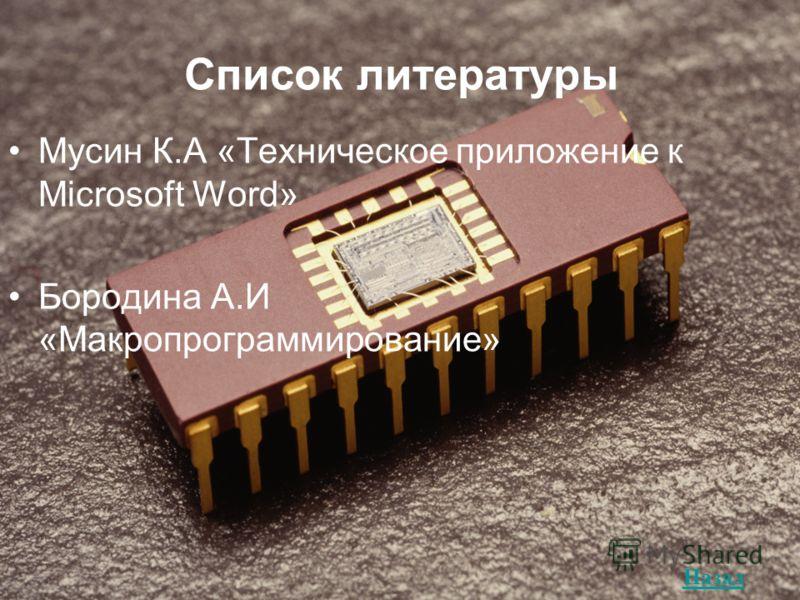 Список литературы Мусин К.А «Техническое приложение к Microsoft Word» Бородина А.И «Макропрограммирование» Назад