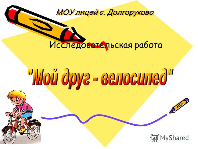 МОУ лицей с. Долгоруково Исследовательская работа