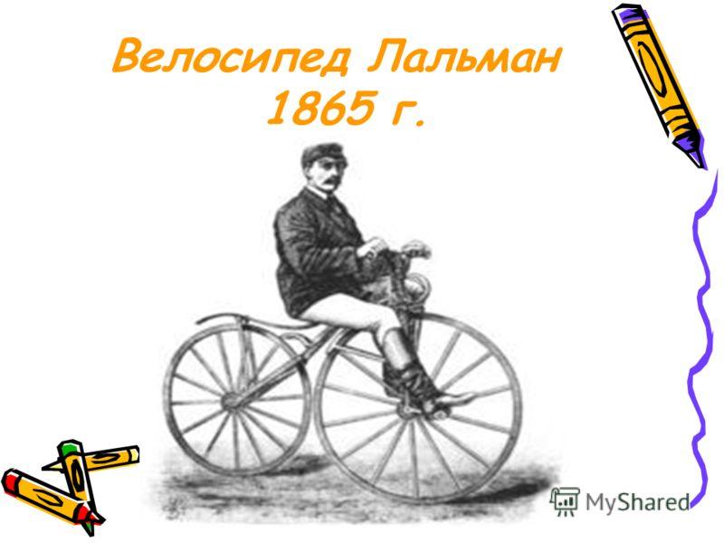 Велосипед Лальман 1865 г.