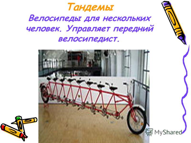 Тандемы Велосипеды для нескольких человек. Управляет передний велосипедист.