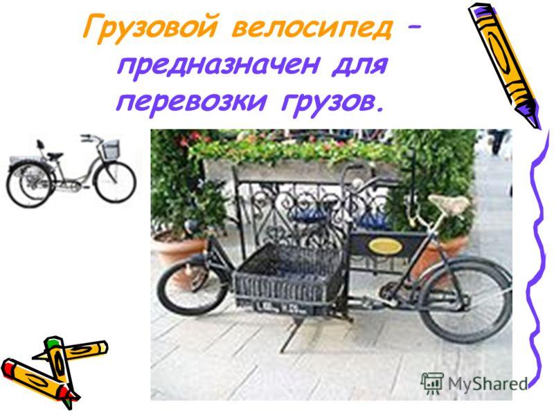 Грузовой велосипед – предназначен для перевозки грузов.