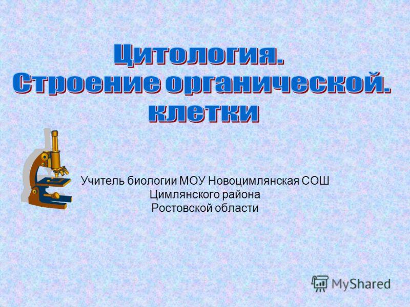Учитель биологии МОУ Новоцимлянская СОШ Цимлянского района Ростовской области