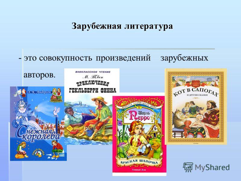 Зарубежная литература - это совокупность произведений зарубежных авторов.