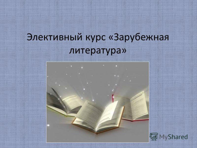 Элективный курс «Зарубежная литература»