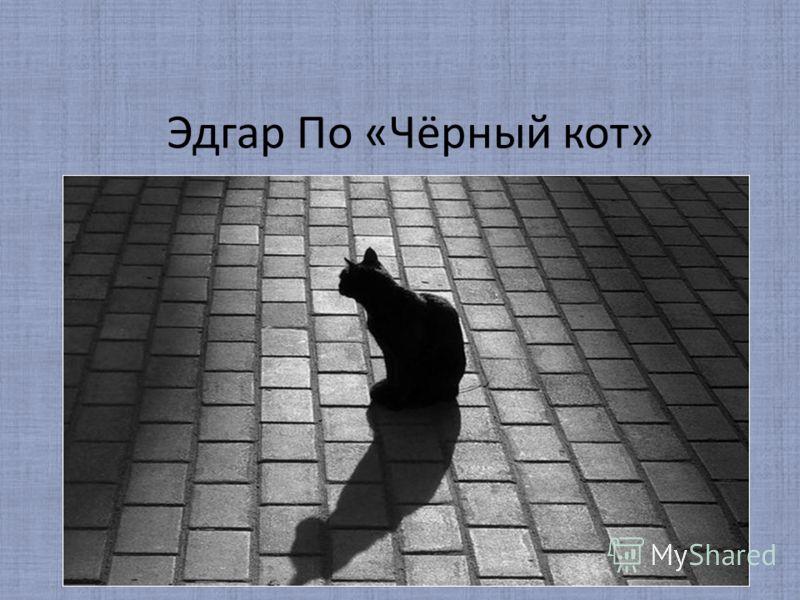 Эдгар По «Чёрный кот»