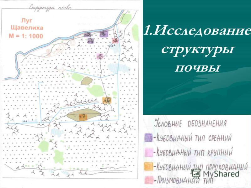 1.Исследование структуры почвы