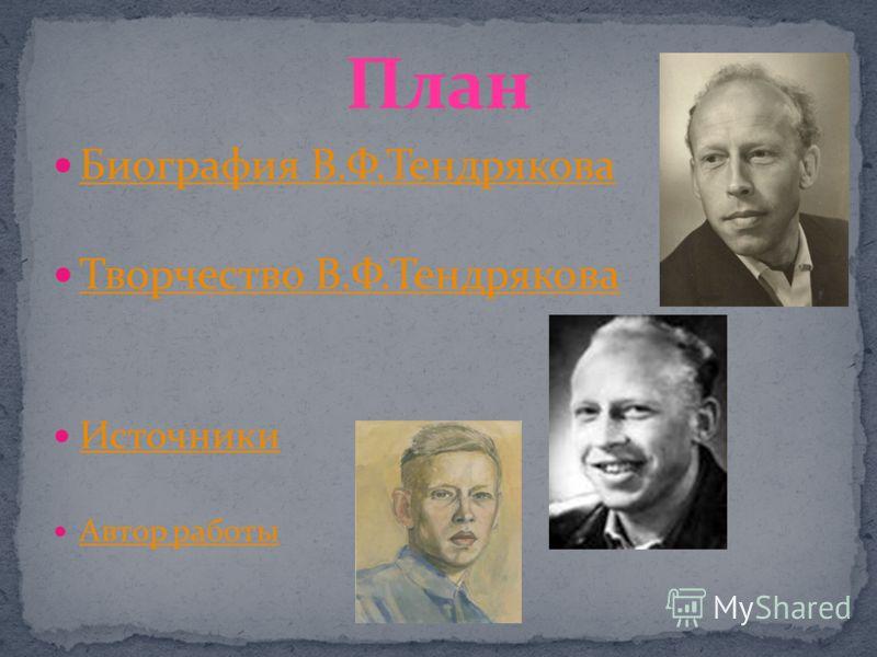 Районный конкурс учителей литературы «Виктория» Творчество В.Ф. Тендрякова