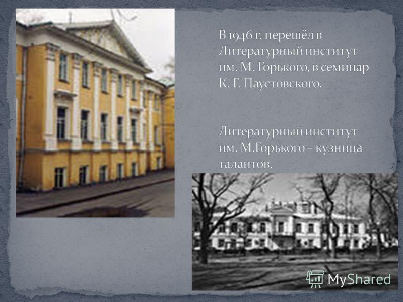 В 1945 г. поступил на художественный факультет во ВГИК (Всероссийский государственный институт кинематографии).