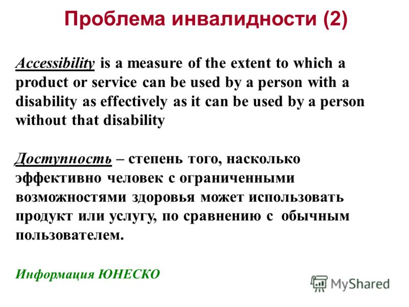 Проблема инвалидности (2) Accessibility is a measure of the extent to which a product or service can be used by a person with a disability as effectively as it can be used by a person without that disability Доступность – степень того, насколько эффе
