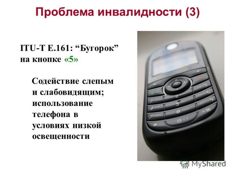 Проблема инвалидности (3) ITU-T E.161: Бугорок на кнопке «5» Содействие слепым и слабовидящим; использование телефона в условиях низкой освещенности