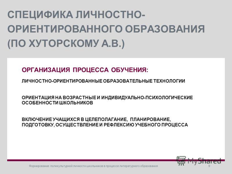 СПЕЦИФИКА ЛИЧНОСТНО- ОРИЕНТИРОВАННОГО ОБРАЗОВАНИЯ (ПО ХУТОРСКОМУ А.В.) ОРГАНИЗАЦИЯ ПРОЦЕССА ОБУЧЕНИЯ: ЛИЧНОСТНО-ОРИЕНТИРОВАННЫЕ ОБРАЗОВАТЕЛЬНЫЕ ТЕХНОЛОГИИ ОРИЕНТАЦИЯ НА ВОЗРАСТНЫЕ И ИНДИВИДУАЛЬНО-ПСИХОЛОГИЧЕСКИЕ ОСОБЕННОСТИ ШКОЛЬНИКОВ ВКЛЮЧЕНИЕ УЧАЩИ