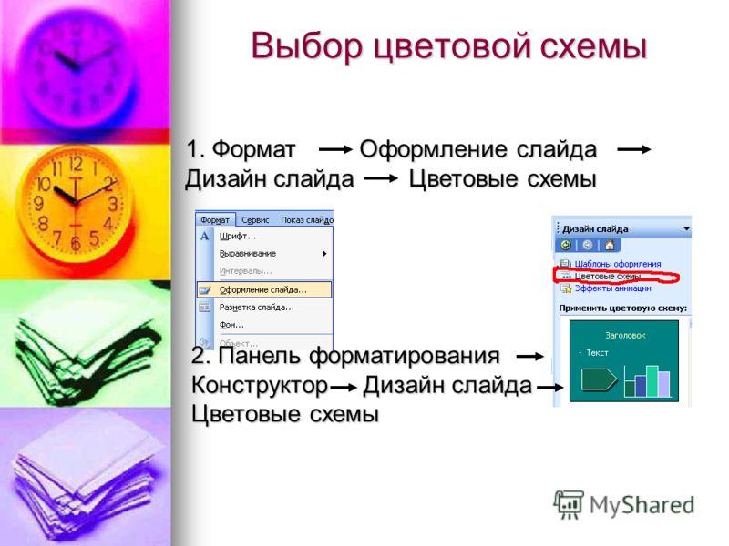 Выбор цветовой схемы 1. Формат Оформление слайда Дизайн слайда Цветовые схемы 2. Панель форматирования Конструктор Дизайн слайда Цветовые схемы