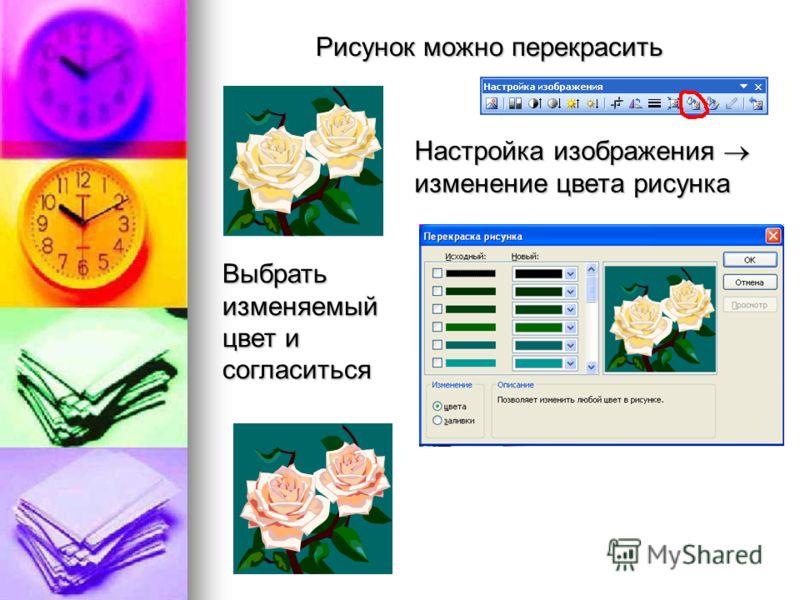 Рисунок можно перекрасить Настройка изображения изменение цвета рисунка Выбрать изменяемый цвет и согласиться