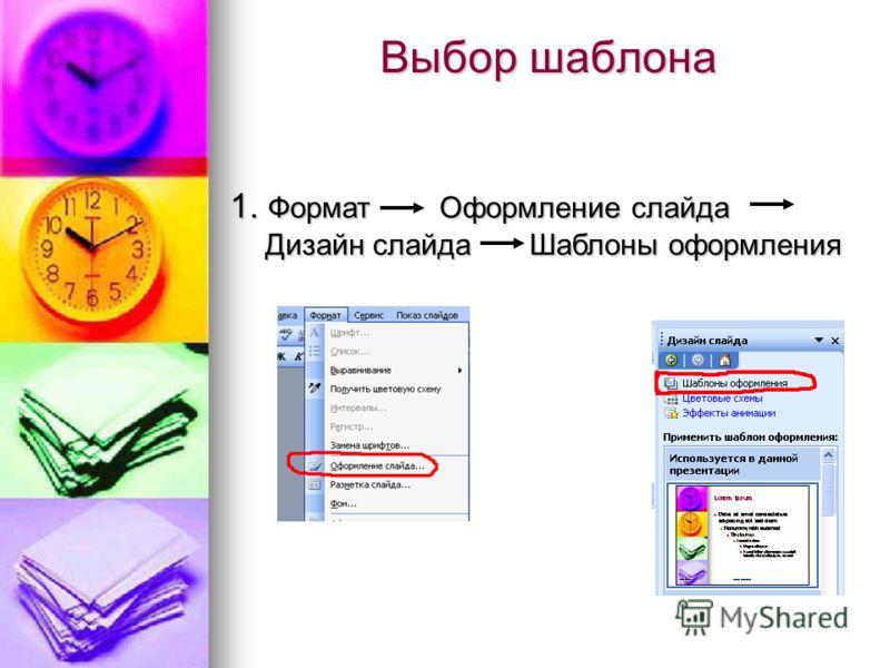 Выбор шаблона 1. Формат Оформление слайда Дизайн слайда Шаблоны оформления