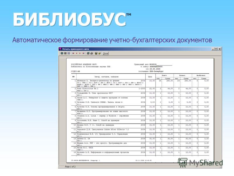 Автоматическое формирование учетно-бухгалтерских документов