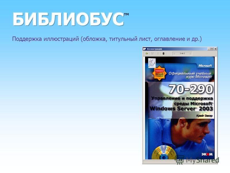 Поддержка иллюстраций (обложка, титульный лист, оглавление и др.)