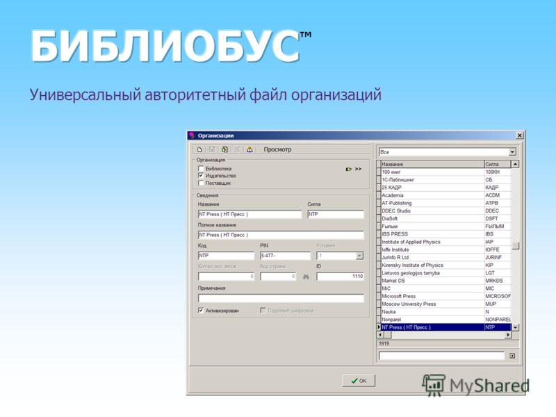 Универсальный авторитетный файл организаций