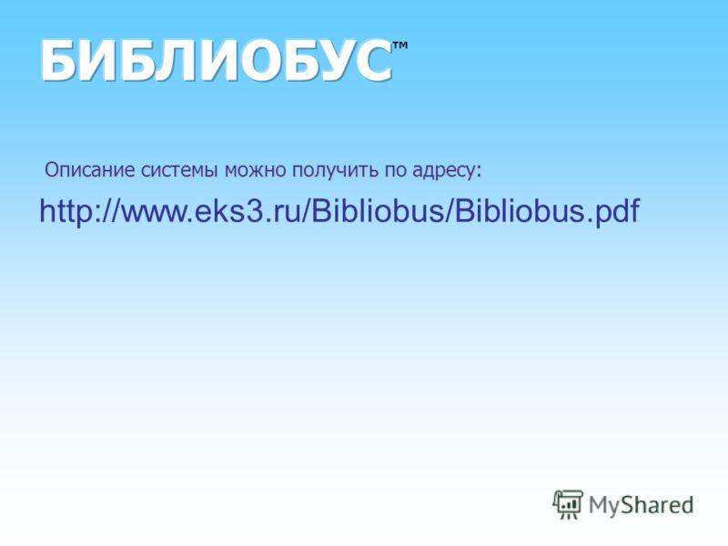 Описание системы можно получить по адресу: http://www.eks3.ru/Bibliobus/Bibliobus.pdf
