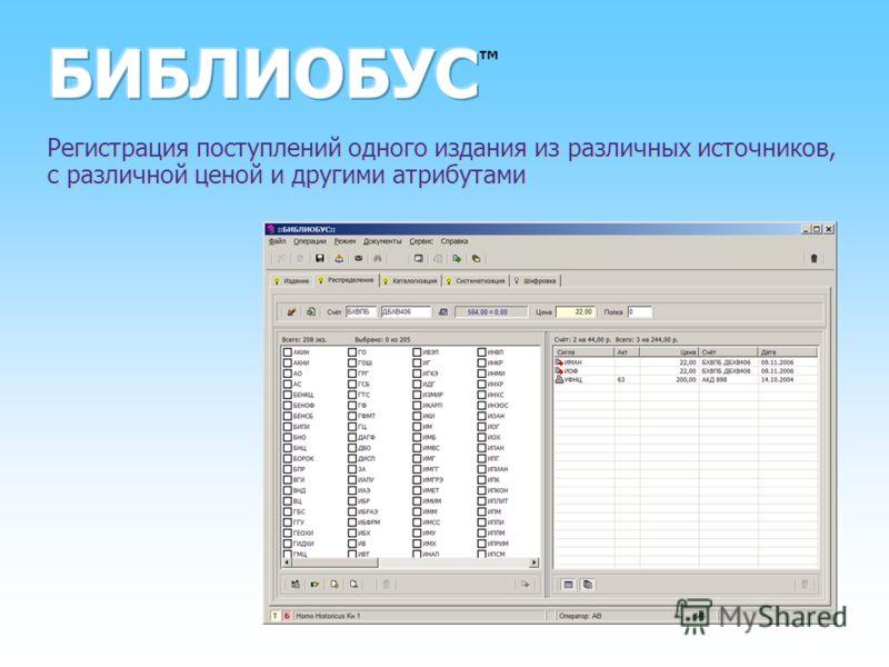 Регистрация поступлений одного издания из различных источников, с различной ценой и другими атрибутами