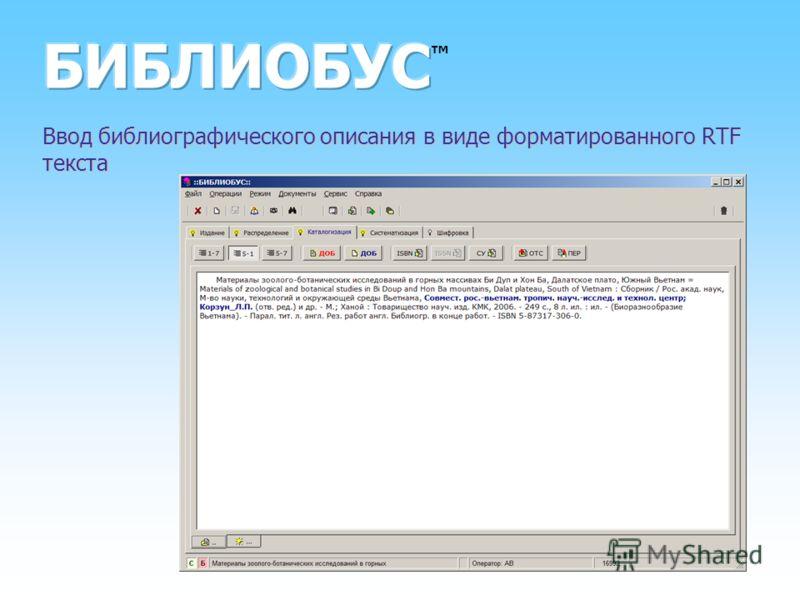 Ввод библиографического описания в виде форматированного RTF текста