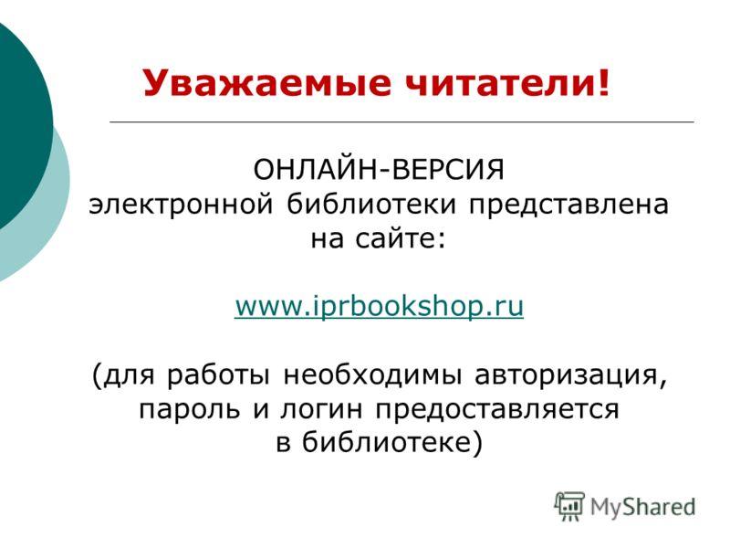 ОНЛАЙН-ВЕРСИЯ электронной библиотеки представлена на сайте: www.iprbookshop.ru (для работы необходимы авторизация, пароль и логин предоставляется в библиотеке) Уважаемые читатели!