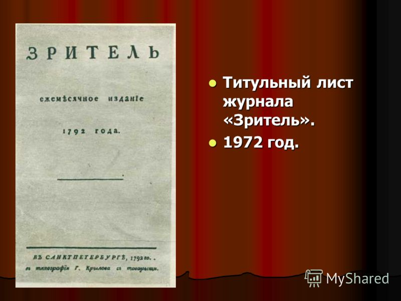 Титульный лист Титульный лист журнала «Почта духов». журнала «Почта духов». ( январь – август 1789 год ) ( январь – август 1789 год )